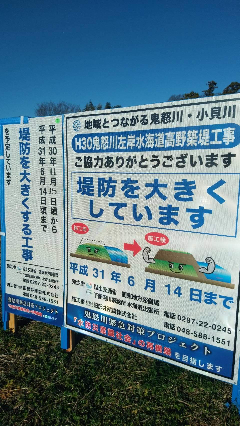 国土交通省緊急プロジェクト堤防強化工事